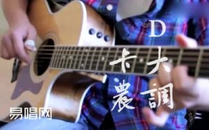 D大调卡农吉他谱_双吉他版本_Canon and Gigue in D